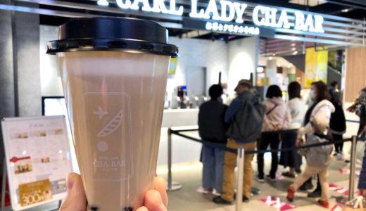 PEARL LADY 茶BAR|お茶&タピオカで話題!イオンタウンふじみ野店をレポ