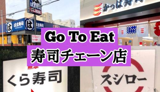 Go To Eat|ネット予約できる回転寿司チェーンはどこ?【早見表あり】