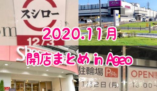 上尾市|2020年11月開店(ニューオープン)するお店&バイト情報まとめ!イオンやスシローの開店日も判明!
