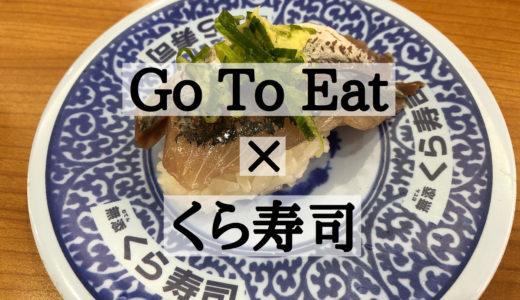 Go To Eatで無限くら寿司に行ってきた!→激混みで諦めた【大失敗】