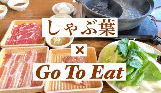しゃぶ葉でGo To Eatランチしてきた!貯めたポイント、食事券は利用できる?