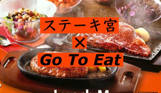 ステーキ宮でGo To Eatランチ!貯めたポイント、プレミアム付食事券は使える?