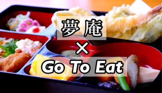 夢庵でGo To Eatランチしてきた!貯めたポイント、プレミアム付食事券は利用できる?