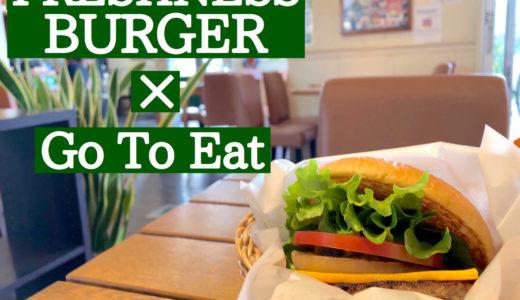 フレッシュネスバーガーでGo To Eatしてきた!貯めたポイント、食事券は利用できる?