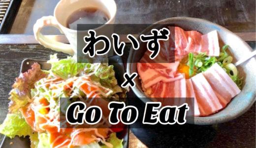 Go To Eat|わいずのネット予約はYahoo!ロコとホットペッパーが対象!食事券は使える?