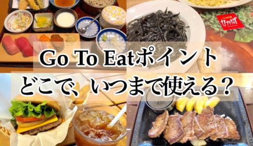 Go To Eatポイント|どこで、いつまで使える?各予約サイトの検索方法や有効期限を紹介