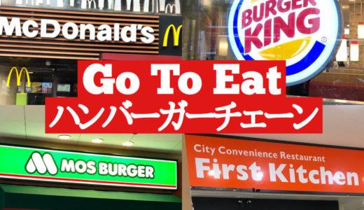 Go To Eat|ネット予約できるハンバーガーチェーンはどこ?【早見表】