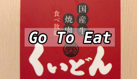 くいどんでGo To Eatランチしてきた!貯めたポイント、食事券は利用できる?