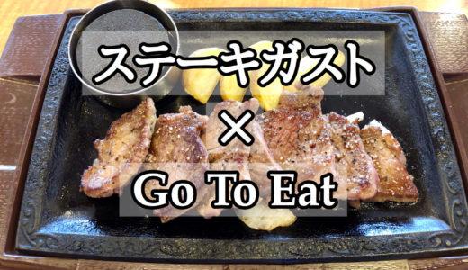 ステーキガストでGo To Eatランチしてきた!貯めたポイント、食事券は利用できる?