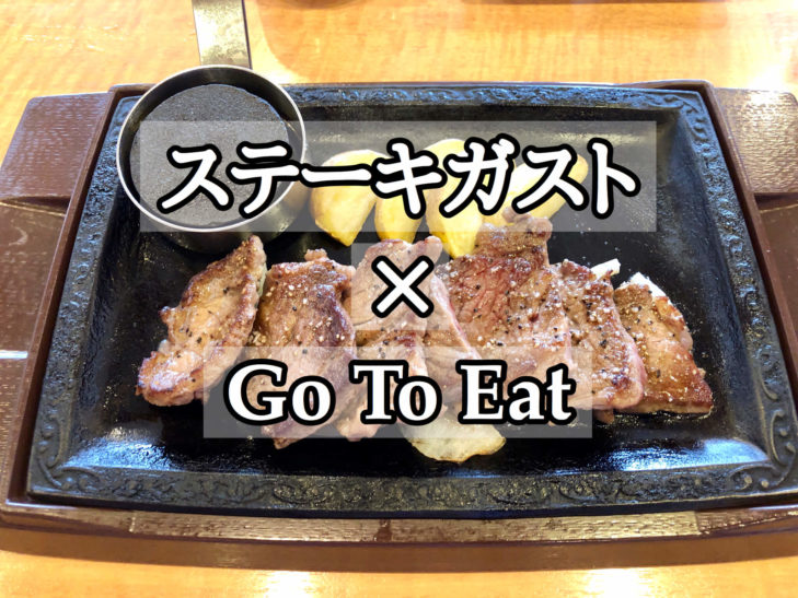 ファミレス eat go to