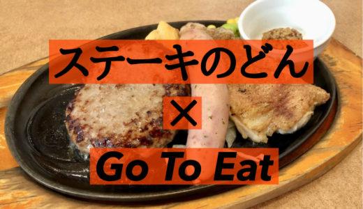 Go To Eat|ステーキのどんのネット予約はYahoo!ロコとホットペッパー!貯めたポイントも使える♪