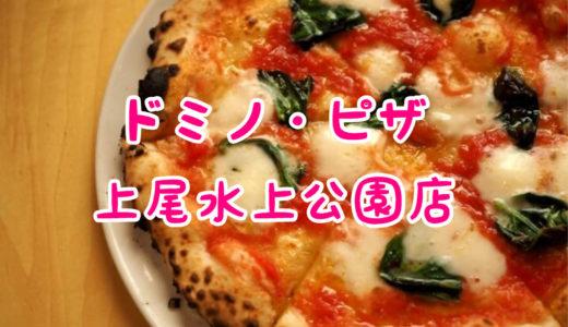 ドミノ・ピザ 上尾水上公園店が12月16日オープン!UberEatsも対応♪