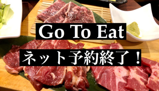 Go To Eat|ポイント付与終了後にお得な予約サイトはどこ?