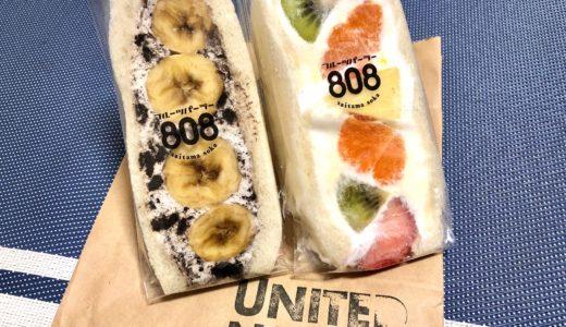 イオンモール上尾『UNITED NATURE』でフルーツサンドを購入!インスタ映え間違いなし♪