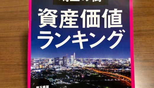 さいたま新都心、北区は将来性のある街!スーモ資産価値ランキングを読んだ感想