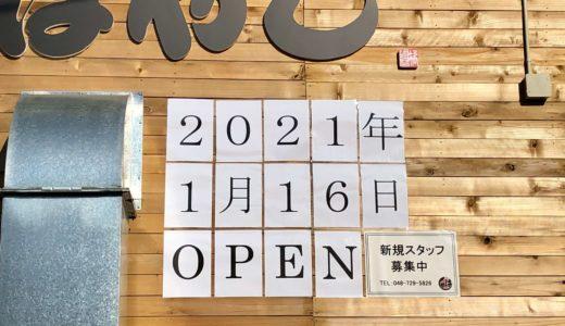 上尾駅近くに『らーめん はやし』が1月16日ニューオープン!特製ワンタン麺が看板メニュー♪