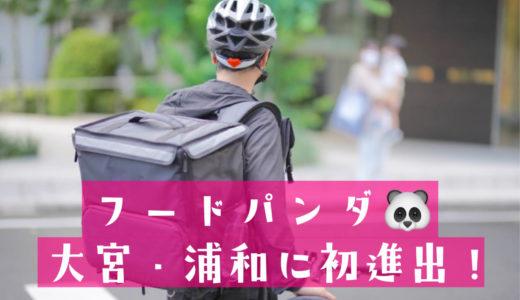 Foodpanda(フードパンダ)が埼玉初上陸!大宮・浦和でデリバリー配達員を募集中!