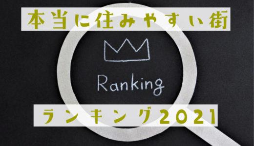 本当に住みやすい街大賞2021は埼玉のあの街!全国一位で埼玉がアツいぞ!
