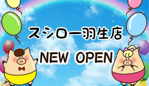 スシロー 羽生店が2月上旬オープン予定!人気の回転寿司チェーンが新たに開店♪