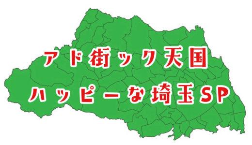 次回のアド街はハッピーな埼玉SP!2021年1月9日に埼玉特集♪