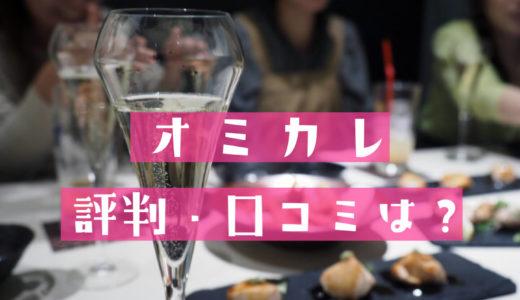婚活サイト『オミカレ』の特徴・口コミ・評判を徹底調査!