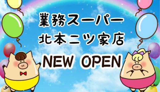 業務スーパー 北本二ツ家店が1月中旬にニューオープン!