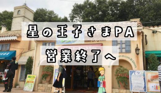 『寄居 星の王子さまPA』が2021年3月31日に営業終了!関越道の癒しスポットが・・(涙)