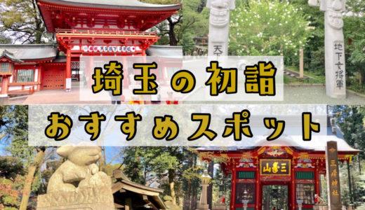 【2021年】埼玉のおすすめ初詣スポット7選!ご利益が期待できる神社を紹介