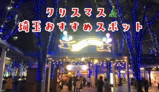 クリスマスに行きたい埼玉おすすめスポット21選!混雑回避&コロナ対策をして楽しもう♪