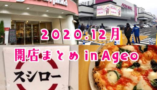 上尾市|2020年12月ニューオープンするお店&バイト情報まとめ!巨大ショッピングモールがついに開店!