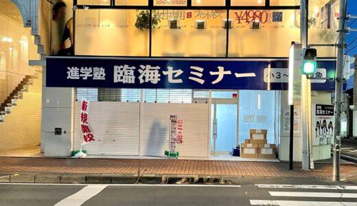 臨海セミナー上尾校が3月1日オープン!上尾駅東口近くに小・中学生の塾ができる♪