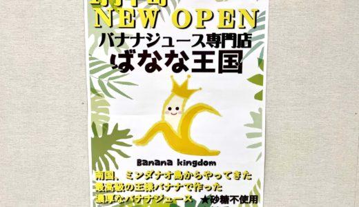 バナナジュース専門店『ばなな王国』がベニバナウォーク桶川に1月15日オープン!