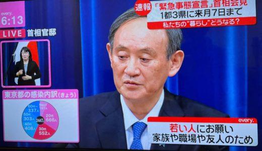 埼玉県|緊急事態宣言で営業時間が変更になる商業施設まとめ【2021年1月8日〜】