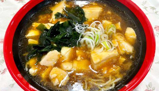 レストラン大手門 |岩槻のB級ご当地グルメ「豆腐ラーメン」を実食レポ♪