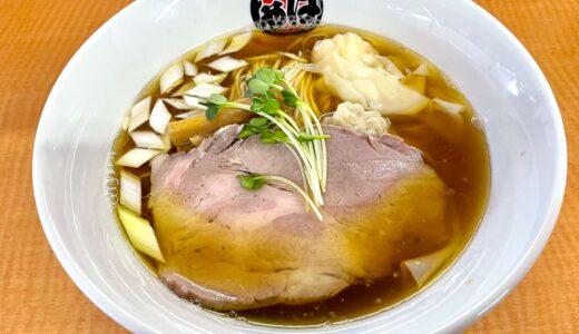 上尾駅近くにオープンした『らーめん はやし』を実食!ワンタンメンは洗練された上品な一杯