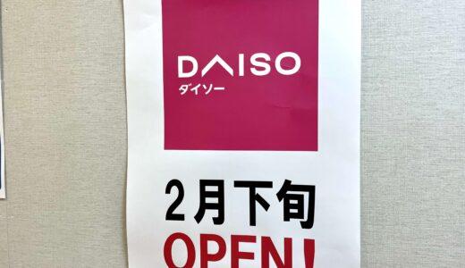 丸広上尾店に100円ショップ『ダイソー』が2月下旬オープン!上尾に100均がどんどん増える!