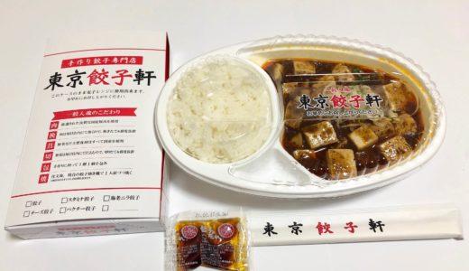 東京餃子軒で麻婆豆腐&餃子セットをテイクアウト!メニューも紹介♪