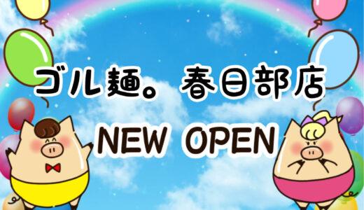 『ゴル麺。春日部店』が2月下旬オープン!斬新なラーメン屋さんが埼玉初出店♪