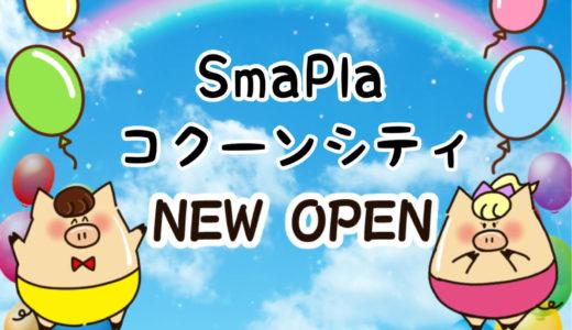 SmaPla コクーンシティ店が2月オープン予定!人気のスマホアクセサリーショップ♪