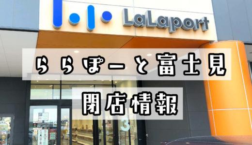 ららぽーと富士見が1月に大量閉店!人気ブランドから食べ放題スイーツ店まで計30店舗