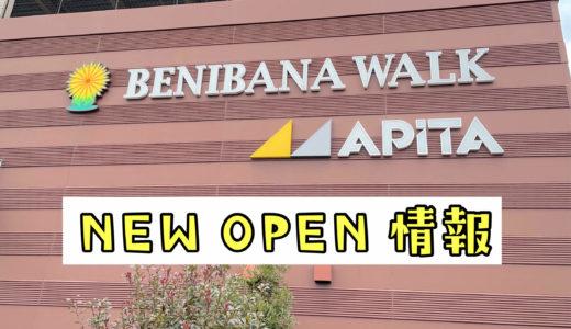 くろさわ歯科 ベニバナウォーク桶川医院が4月1日オープン予定!