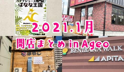 上尾市周辺|2021年1月ニューオープンするお店&バイト情報まとめ!