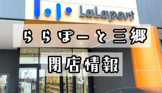 ららぽーと新三郷で一気に14店舗閉店!大量閉店はまだ増える?