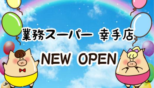 生鮮&酒&業務スーパー 幸手店が2月中旬ニューオープン!