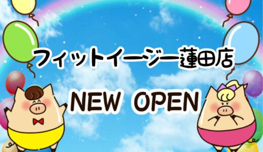 フィットイージー 蓮田店が3月1日オープン!最新フィットネスジムが埼玉初出店♪