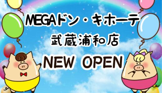 MEGAドン・キホーテ武蔵浦和店が3月下旬ニューオープン!