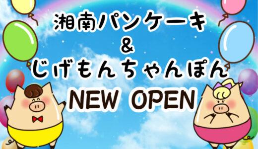 所沢に「湘南パンケーキ」「じげもんちゃんぽん」が2月中旬オープン!