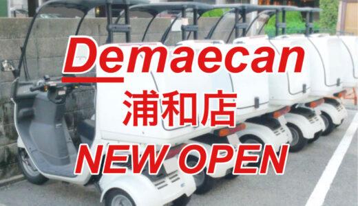 出前館 浦和店が2月24日オープン予定!配達員を大量募集中!