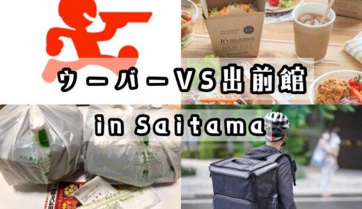 埼玉県でデリバリー配達員なら出前館とUberEatsどちらがおすすめ?徹底比較してみた!