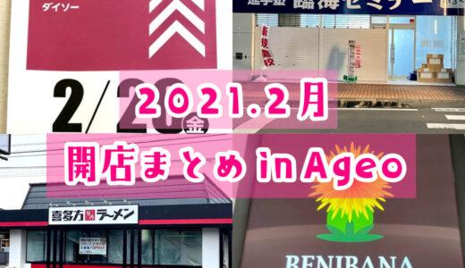 上尾市周辺|2021年2月ニューオープンするお店&バイト情報まとめ!